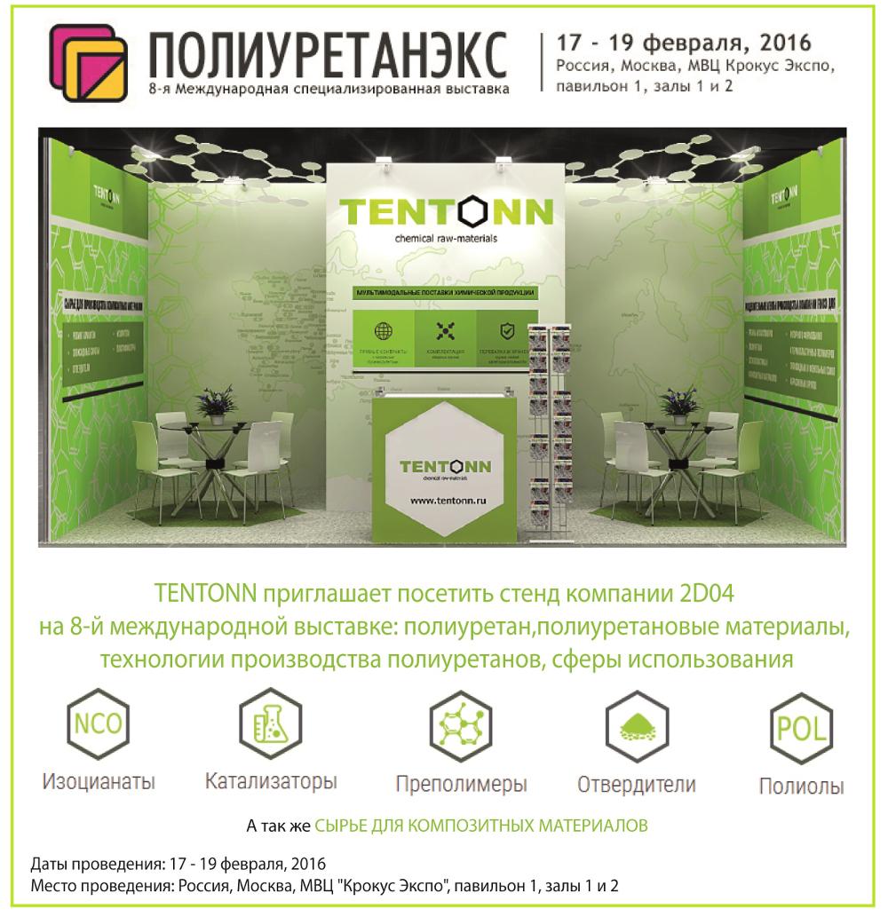 ТENTONN приглашает на выставку «Полиуретанэкс2016»