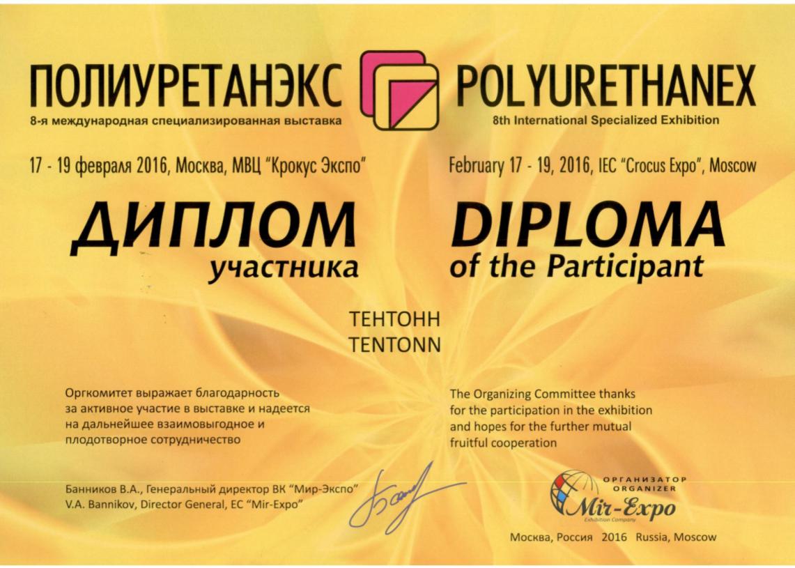 Итоги выставки Полиуретанэкс 2016