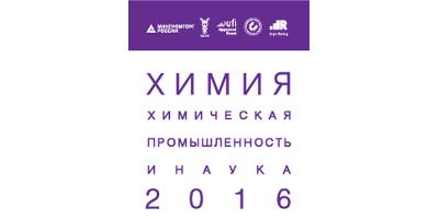 Tentonn приглашает Вас посетить 19-ю международную выставку «Химия-2016»