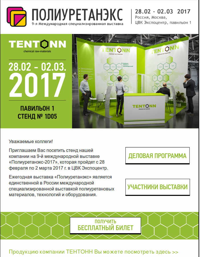 ТENTONN приглашает на выставку «Полиуретанэкс-2017»