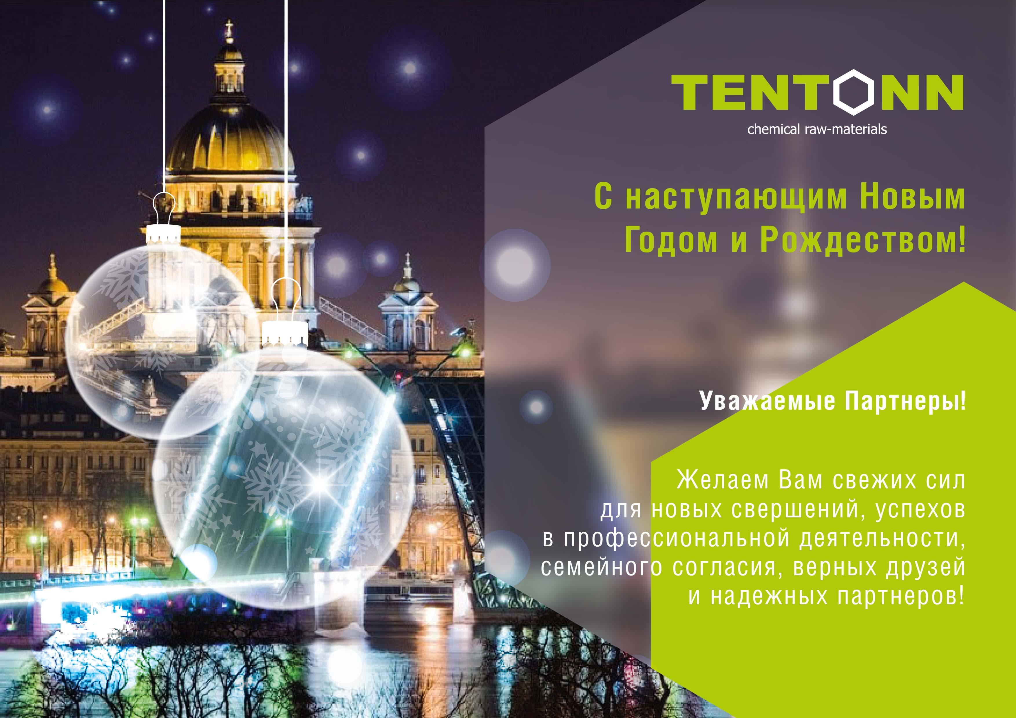 TENTONN поздравляет с наступающим Новым Годом!