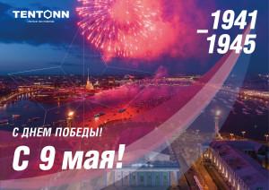ТЕНТОНН_9_мая_2019