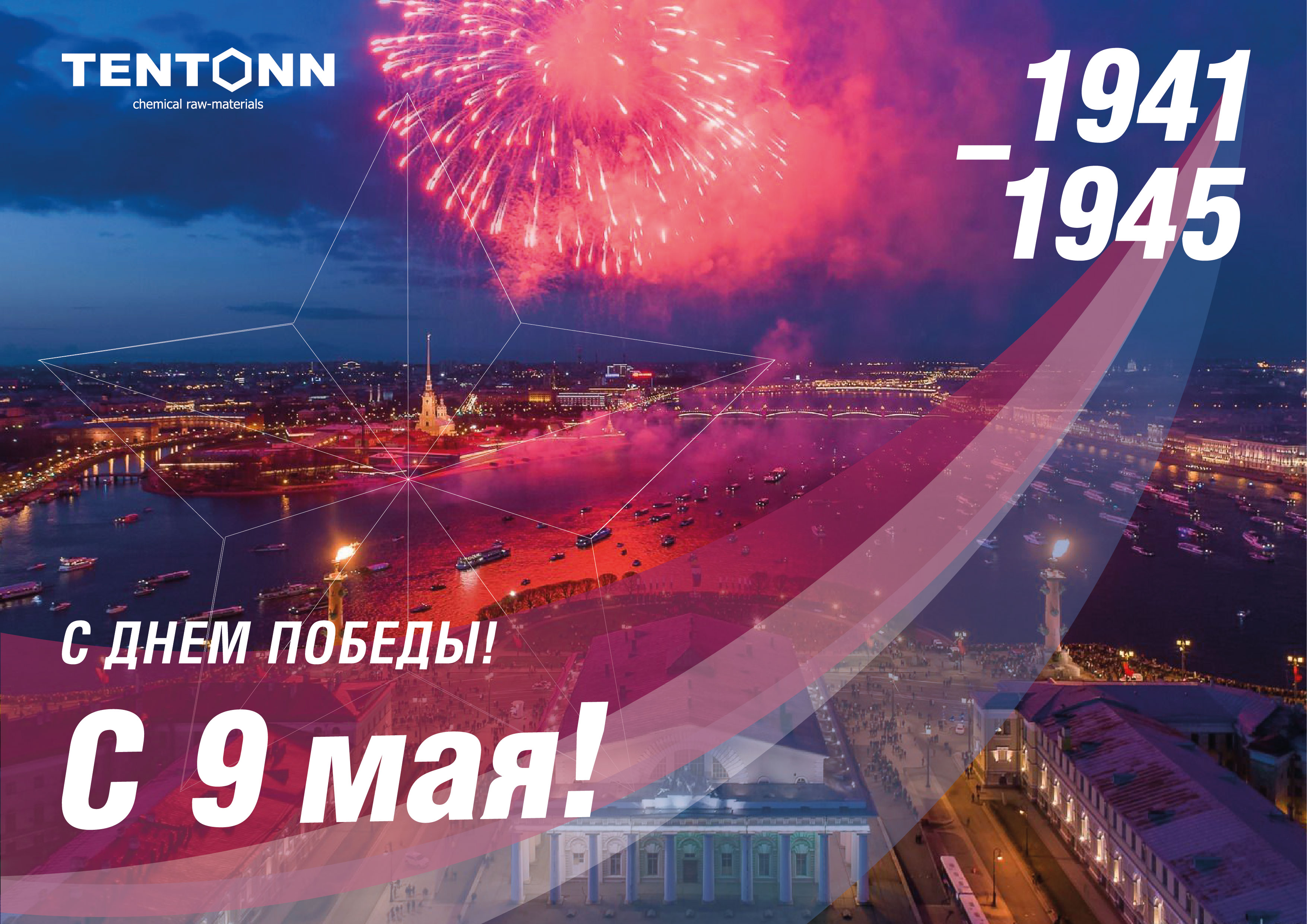 TENTONN поздравляет с Днем Победы!