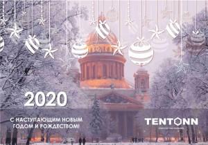 ОТКРЫТКА ТЕНТОНН 2020