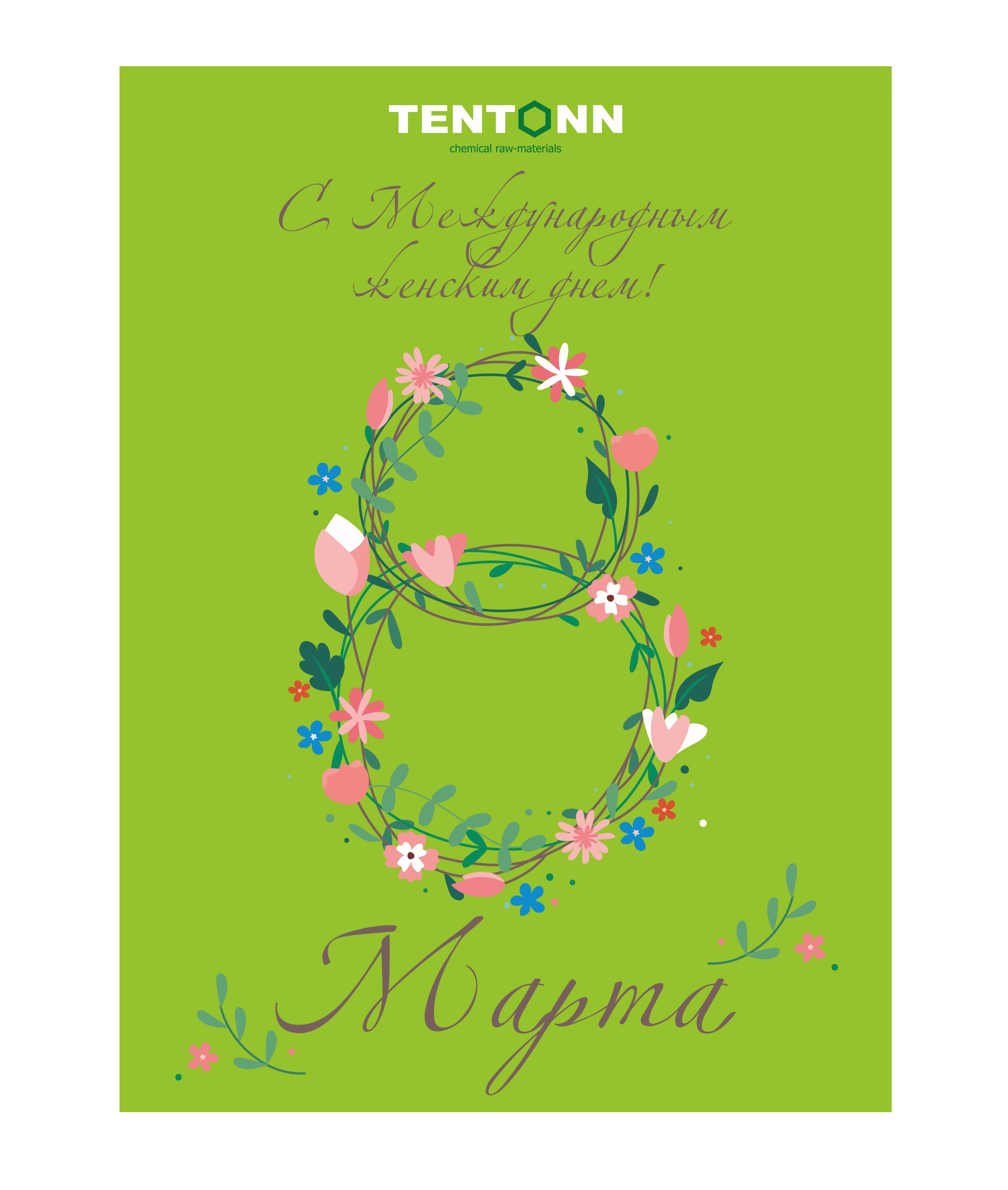 TENTONN поздравляет с Международным женским днем!