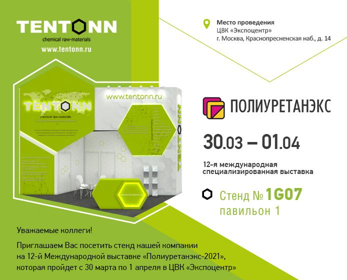 TENTONN приглашает на международную выставку ПОЛИУРЕТАНЭКС