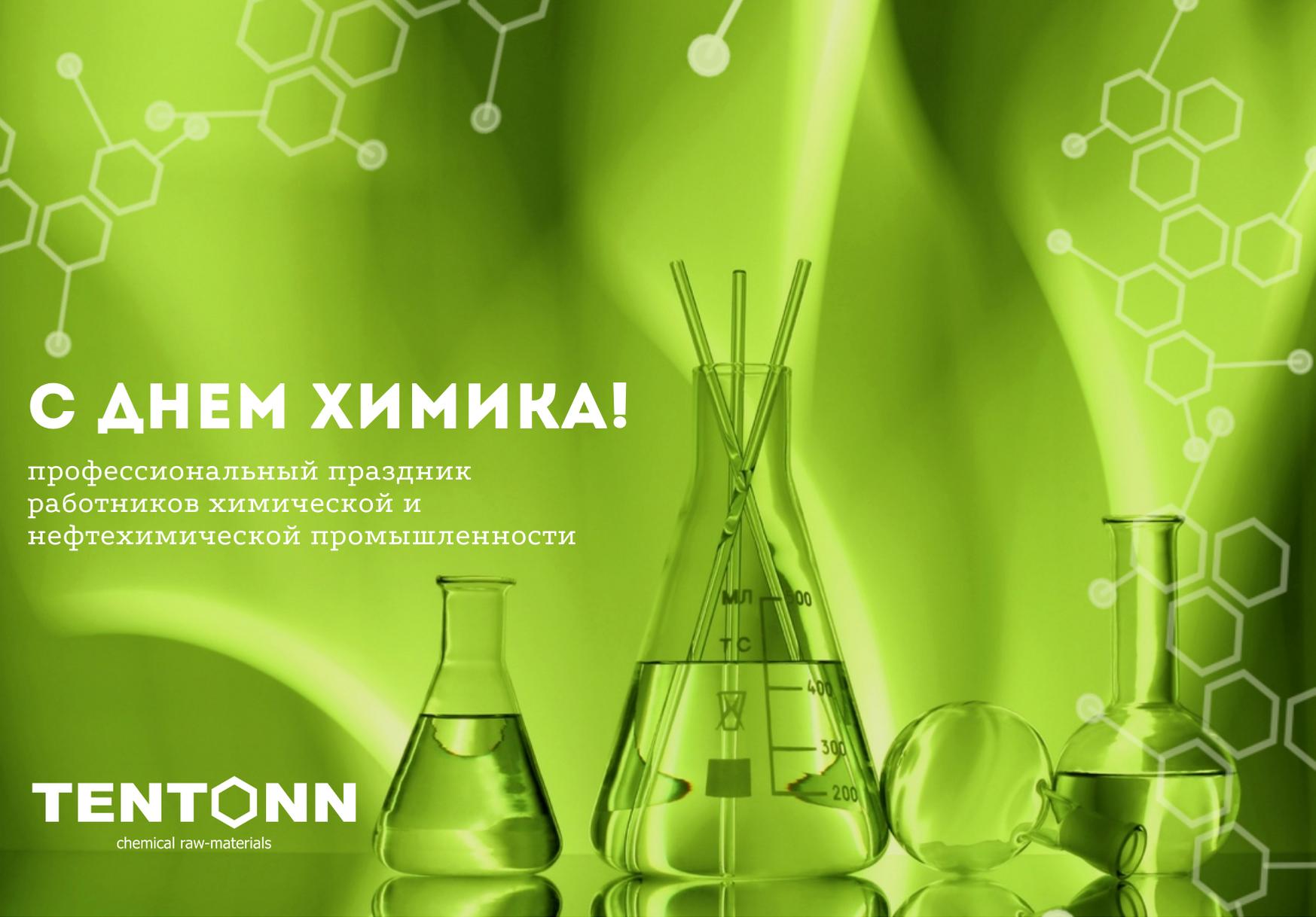 TENTONN поздравляет с Днем химика!